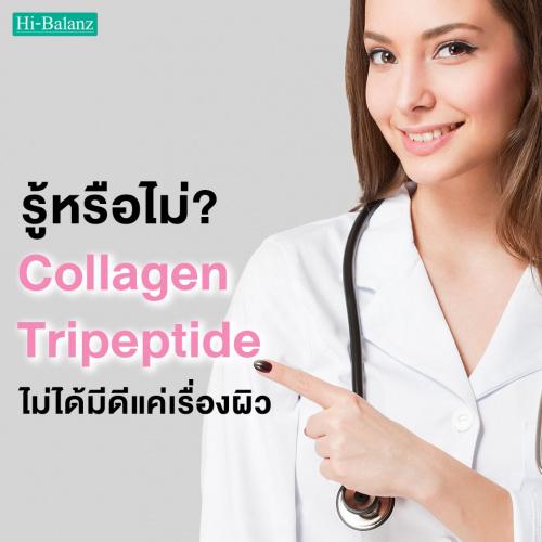 รู้หรือไม่? คอลลาเจนไตรเปปไทด์ (Collagen Tripeptide) ไม่ได้มีดีแค่เรื่องผิว