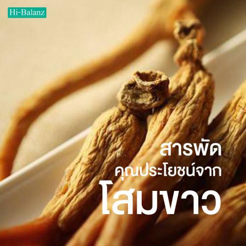 สารพัดคุณประโยชน์จาก โสมขาว (Ginseng Extract)