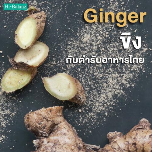 ขิง (Ginger) กับ ตำรับอาหารไทย