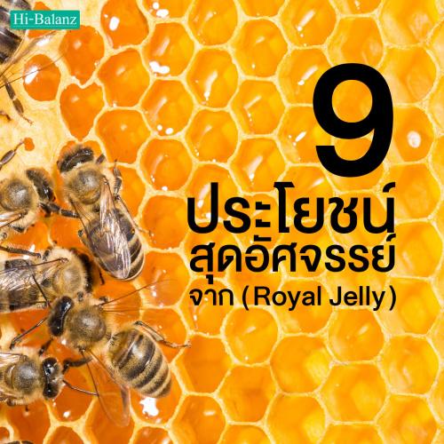 9 ประโยชน์สุดอัศจรรย์ในสารสกัดจากนมผึ้ง (Royal Jelly)