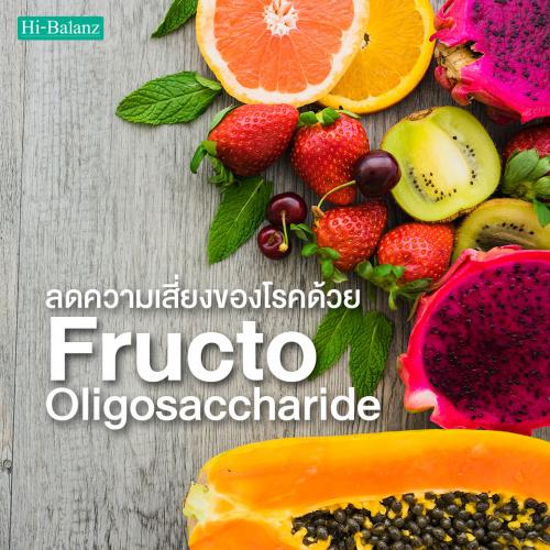 ลดความเสี่ยงของโรคด้วย FOS (Fructo Oligosaccharide)