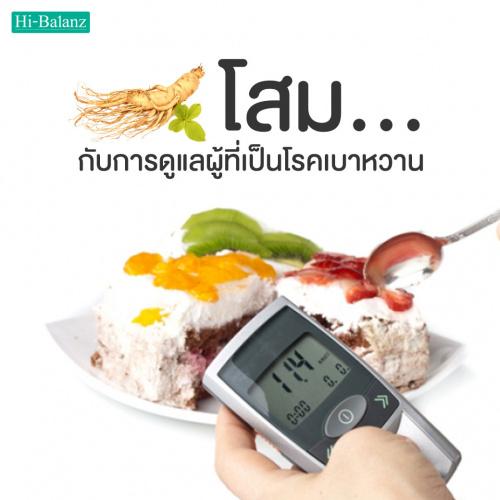 โสมกับการดูแลผู้ที่เป็นโรคเบาหวาน