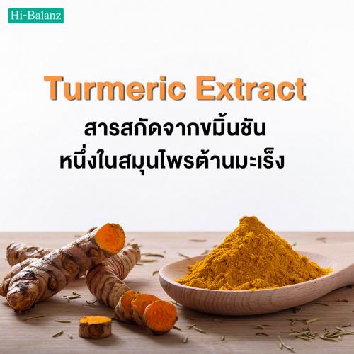 สารสกัดจากขมิ้นชันหนึ่งในสมุนไพรต้านมะเร็ง (Turmeric Extract)