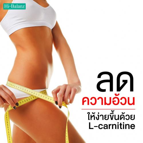 ลดความอ้วนให้ง่ายขึ้นด้วย L-carnitine (แอล-คาร์นิทีน)