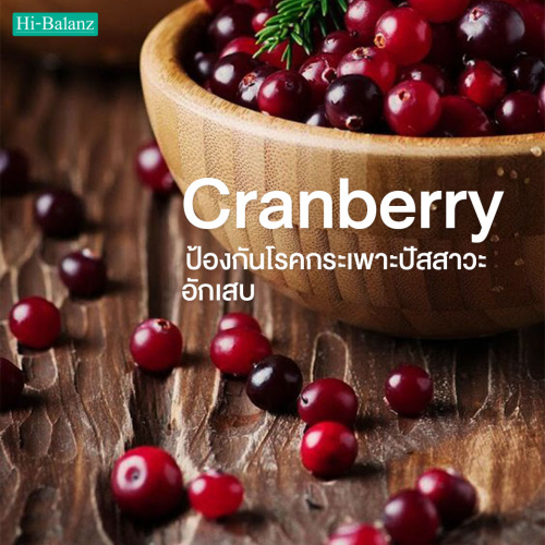 ป้องกันโรคกระเพาะปัสสาวะอักเสบ ด้วยสารสกัดจากแครนเบอร์รี่ (Cranberry Extract)