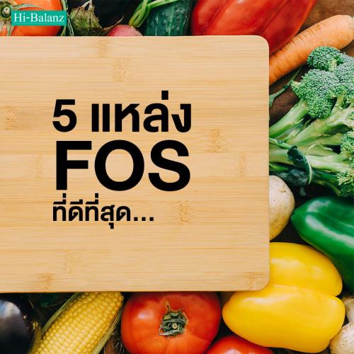 5 แหล่ง!! Fructo Oligosaccharide (FOS) ที่ดีที่สุด