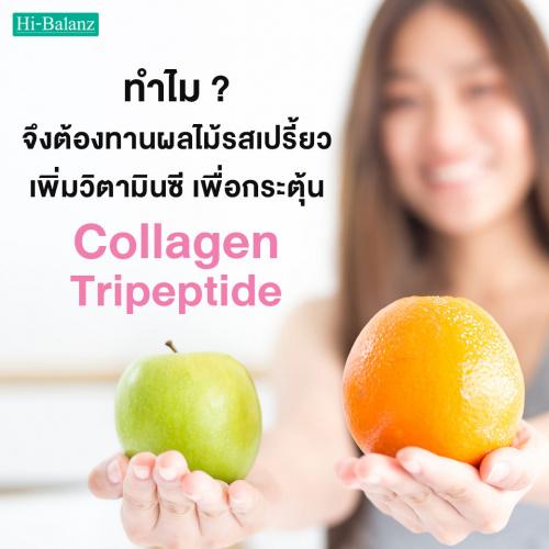 ทำไมจึงต้องทานผลไม้เปรี้ยวเพิ่มวิตามินซี เพื่อกระตุ้นคอลลาเจนไตรเปปไทด์ (Collagen Tr