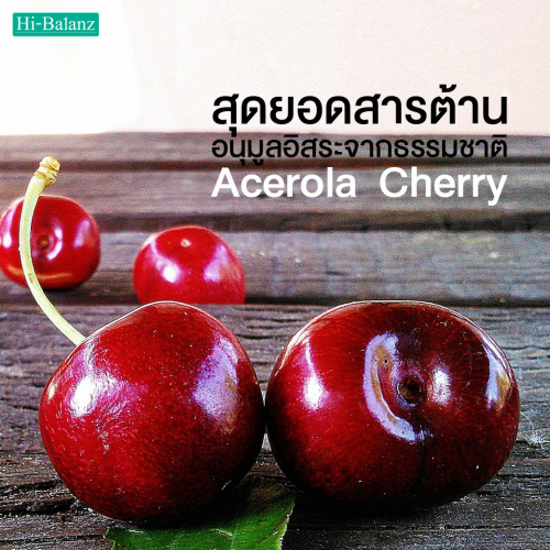 สารสกัดจากอะเซโรล่า เชอร์รี่ (Acerola Cherry) สุดยอดสารต้านอนุมูลอิสระจากธรรมชาติ