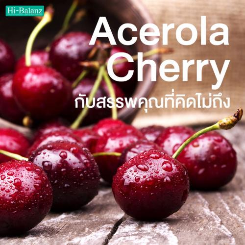 สารสกัดจากอะเซโรล่า เชอร์รี่ (Acerola cherry) กับสรรพคุณที่คิดไม่ถึง