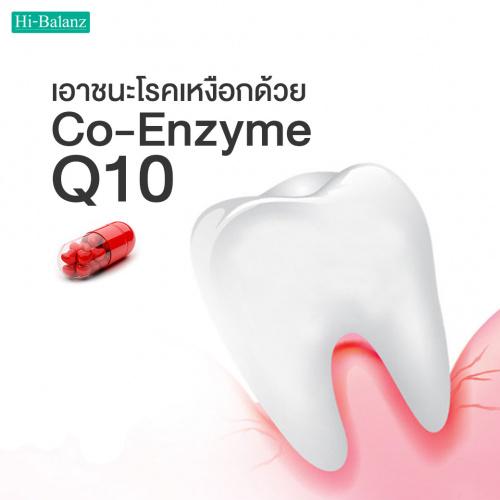 เอาชนะโรคเหงือกด้วย Co-Enzyme Q10