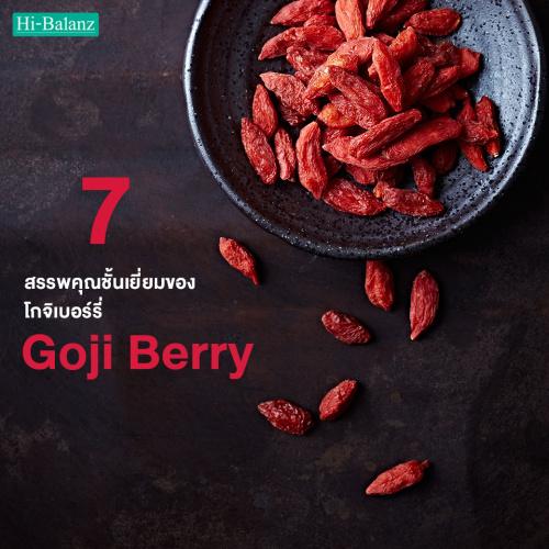 สรรพคุณชั้นเยี่ยมทั้ง 7 ของโกจิเบอร์รี่ (Goji Berry)