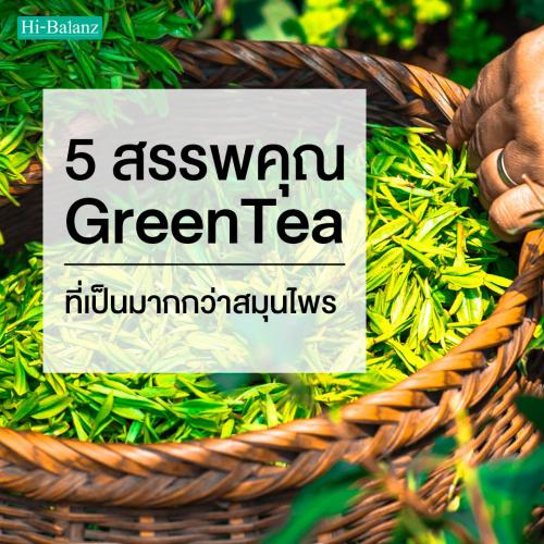 5 สรรพคุณ ผลงานวิจัยในชาเขียว (Green Tea) ที่เป็นมากกว่าสมุนไพร