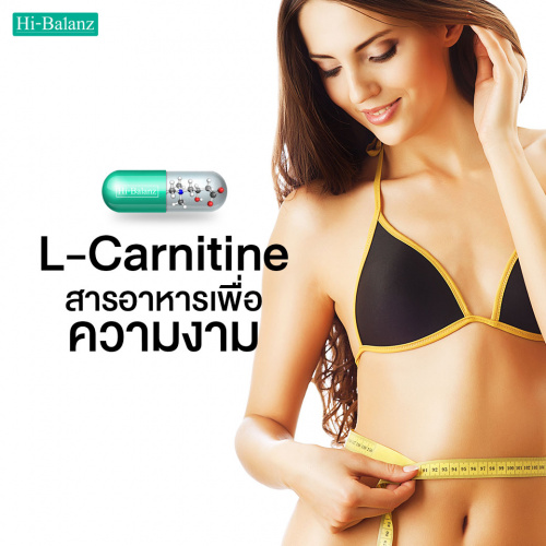 L-canitine สารอาหารเพื่อความงาม