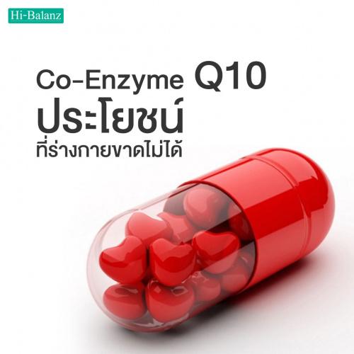 Co-Enzyme Q10 ประโยชน์สารพัด สำคัญจนร่างกายขาดไม่ได้