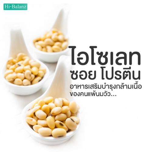 ไอโซเลท ซอย โปรตีน อาหารเสริมบำรุงกล้ามเนื้อของคนแพ้นมวัว