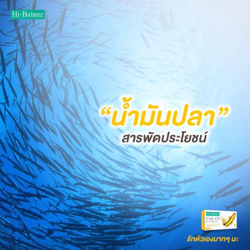 น้ำมันปลา สารพัดประโยชน์
