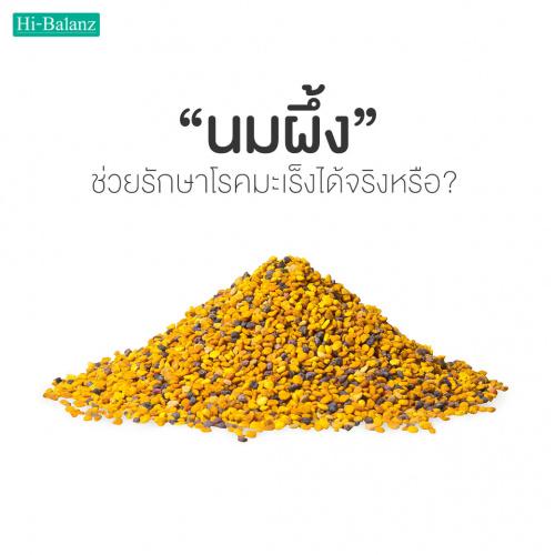 นมผึ้งช่วยรักษาโรคมะเร็งได้จริงหรือ ?