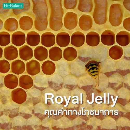 สารสกัดจากนมผึ้ง (Royal Jelly) แหล่งรวมแห่งคุณค่าทางโภชนาการ