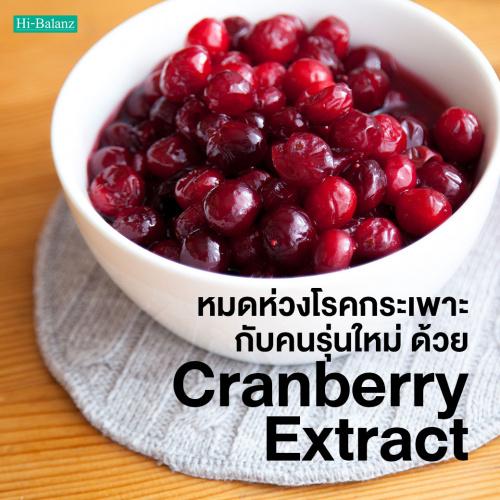 หมดห่วงเรื่องโรคกระเพาะสำหรับคนรุ่นใหม่ ด้วยสารสกัดจากแครนเบอร์รี่ (Cranberry Extract