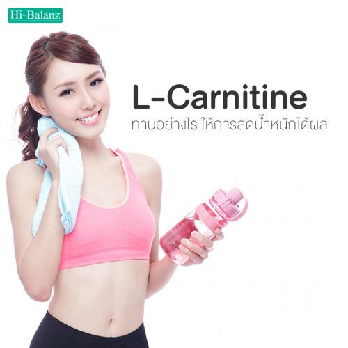 L-Carnitine ทานอย่างไรให้การลดน้ำหนักได้ผล