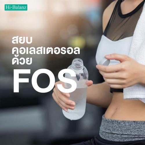 สยบคอเลสเตอรอลด้วย Fructo Oligosaccharide (FOS)