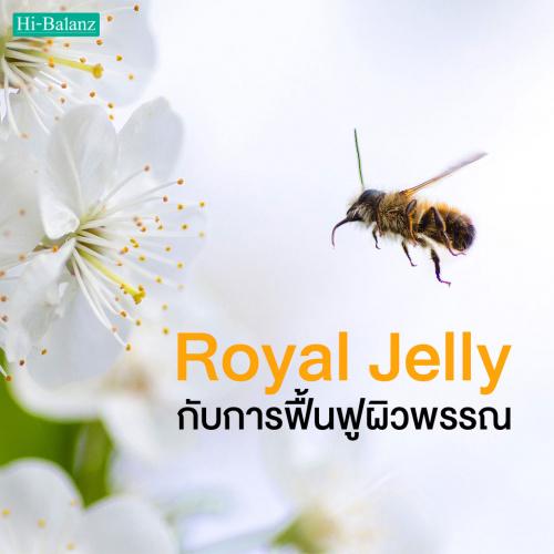 สารสกัดจากนมผึ้ง (Royal Jelly) กับการฟื้นฟูผิวพรรณ