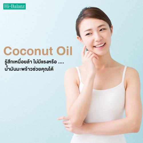 รู้สึกเหนื่อยล้า ไม่มีแรงหรือ ….น้ำมันมะพร้าวช่วยคุณได้ (Coconut Oil)