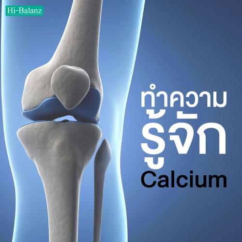 ทำความรู้จักกับแคลเซียม (Calcium)