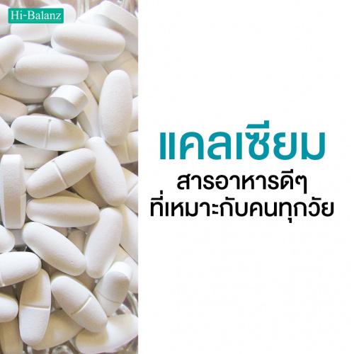 แคลเซียม (Calcium) สารอาหารดีๆ ที่เหมาะกับคนทุกวัย