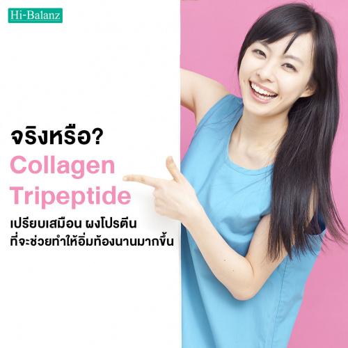 จริงหรือ คอลลาเจนไตรเปปไทด์ (Collagen Tripeptide) เปรียบเสมือน ผงโปรตีน ที่จะช่วยทำให