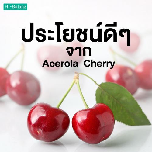 ประโยชน์ดีๆ ของสารสกัดจากอะเซโรล่า เชอร์รี่ (Acerola Cherry) ที่ไม่ควรมองข้าม