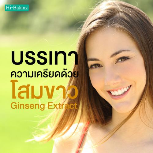 บรรเทาความเครียดและวิตกกังวลด้วยสารสกัดจากโสมขาว (Ginseng Extract)