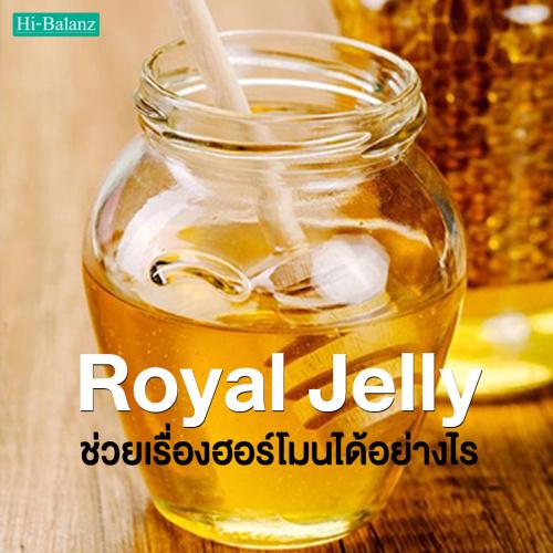 สารสกัดจากนมผึ้ง (Royal Jelly) ช่วยเรื่องฮอร์โมนได้อย่างไร