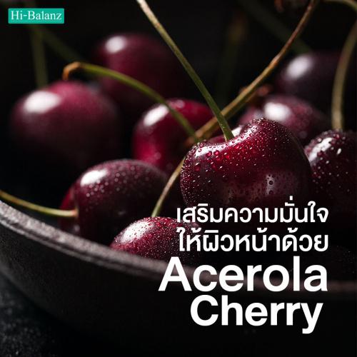 เสริมความมั่นใจให้ผิวหน้าด้วยอะเซโรล่า เชอร์รี่ (Acerola Cherry)
