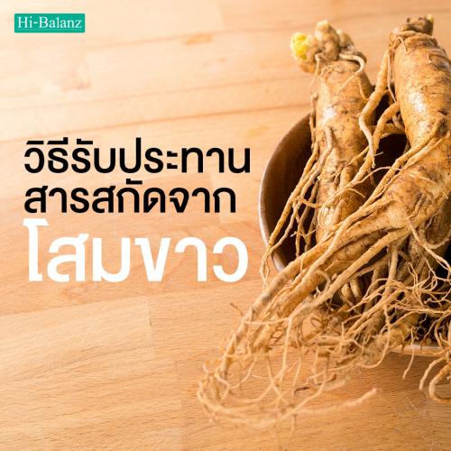 วิธีรับประทานสารสกัดจากโสมขาว (Ginseng Extract) อย่างถูกต้อง