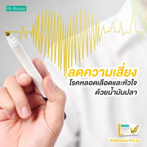 ลดความเสี่ยงโรคหลอดเลือดและหัวใจ ด้วยน้ำมันปลา (Fish Oil)