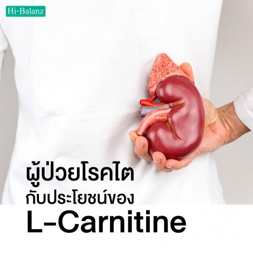 ผู้ป่วยโรคไตกับประโยชน์ของ L-carnitine
