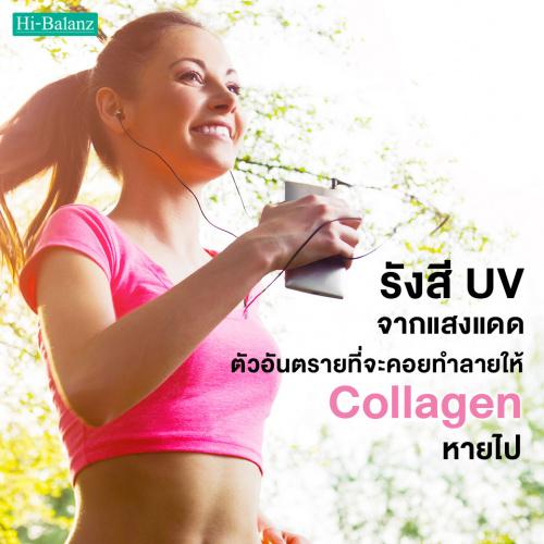 รังสี UV จากแสงแดด ตัวอันตรายที่จะคอยทำลายให้คอลลาเจน (Collagen) หายไป
