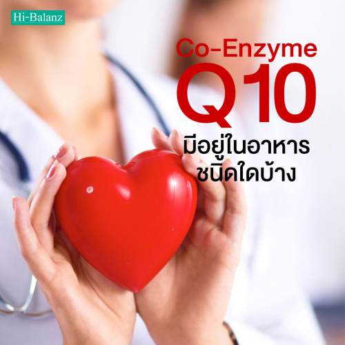โค-เอนไซม์ คิวเท็น (Co-Enzyme Q10) มีอยู่ในอาหารชนิดใดบ้าง