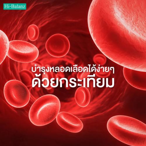 บำรุงหลอดเลือดได้ง่ายๆ ด้วยคุณสมบัติของ สารสกัดจากกระเทียม (Garlic Extract)