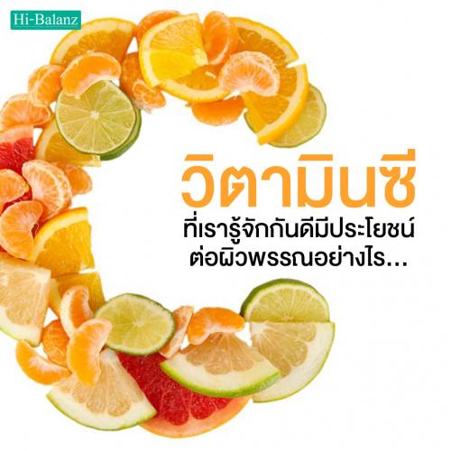 วิตามินซี (Vitamin C) ที่เรารู้จักกันดีมีประโยชน์ต่อผิวพรรณอย่างไร