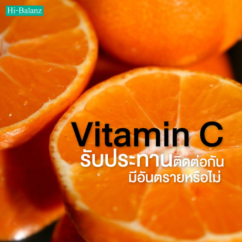 การรับประทาน วิตามินซี (Vitamin C) ติดต่อกันมีอันตรายหรือไม่