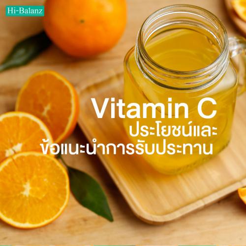 ประโยชน์และข้อแนะนำการรับประทาน วิตามินซี (Vitamin C) ให้เกิดประโยชน์สูงสุด