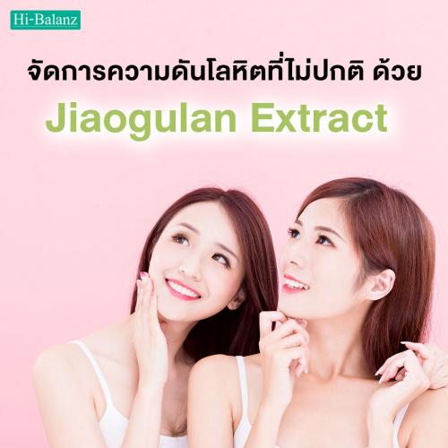 จัดการความดันโลหิตที่ไม่ปกติ ด้วยสารสกัดจากเจียวกู่หลาน (Jiaogulan Extract)