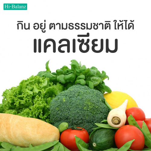 กิน อยู่ ตามธรรมชาติ ให้ได้แคลเซียม