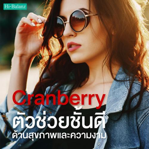 สารสกัดจากแครนเบอร์รี่ (Cranberry) ตัวช่วยชั้นดีด้านสุขภาพและความงาม