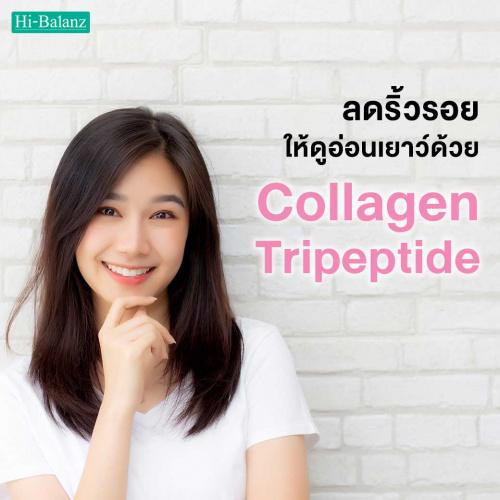 ลดริ้วรอยให้ดูอ่อนเยาว์ด้วยคอลลาเจนไตรเปปไทด์ (Collagen Tripeptide)