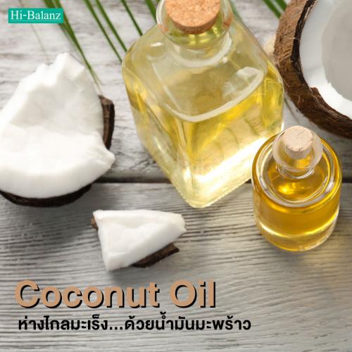ห่างไกลมะเร็ง…ด้วยสารสกัดจากน้ำมันมะพร้าว (Coconut Oil)