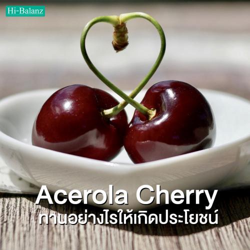 รับประทานสารสกัดจากอะเซโรล่า เชอร์รี่ (Acerola Cherry) อย่างไร ให้เกิดประโยชน์