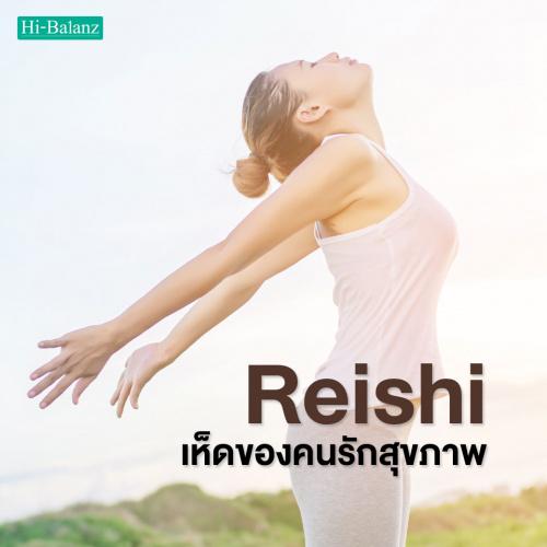 เห็ดหลินจือ (Reishi) เห็ดของคนรักสุขภาพ